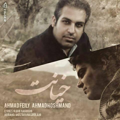 دانلود آهنگ احمد فیلی و احمد هوشمند به نام خیانت