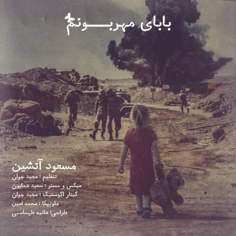دانلود آهنگ مسعود آتشین به نام بابای مهربونم