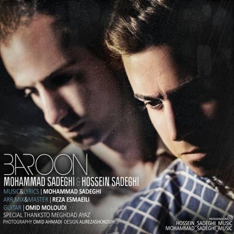 دانلود آهنگ محمد صادقی و حسین صادقی به نام بارون