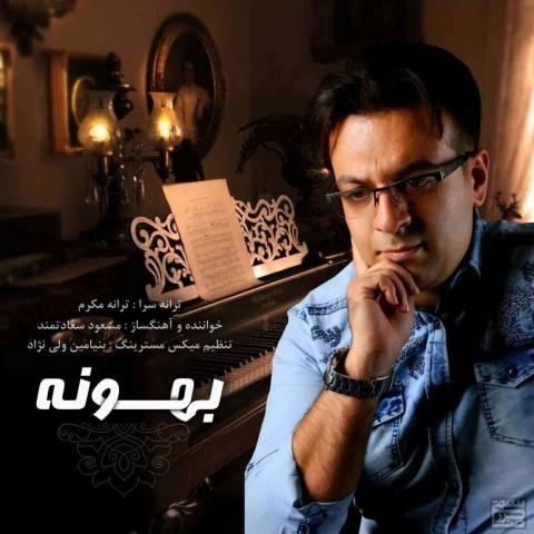 دانلود آلبوم مسعود سعادتمند به نام بهونه