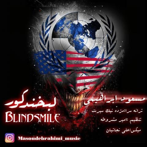دانلود آهنگ مسعود ابراهیمی به نام لبخند کور