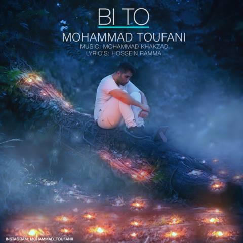 دانلود آهنگ محمد طوفانی به نام بی تو