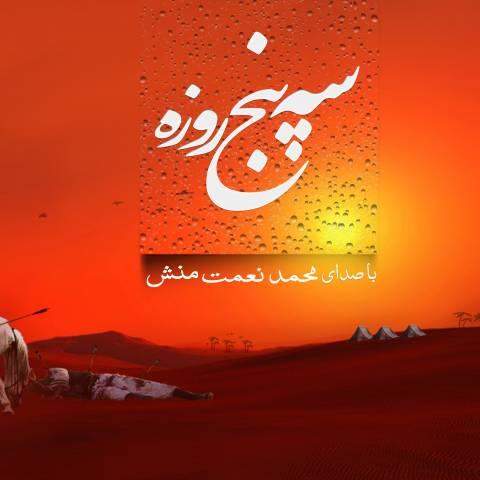 دانلود آهنگ محمد نعمت منش به نام 3 5 روزه