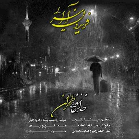دانلود آهنگ فریدون آسرایی به نام خداحافظ طهران