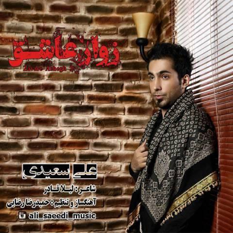 دانلود آهنگ علی سعیدی به نام زوار عاشق