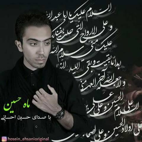 دانلود آهنگ حسین احسانی به نام ماه حسین