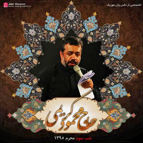 دانلود مداحی محمود کریمی به نام شب سوم محرم 95