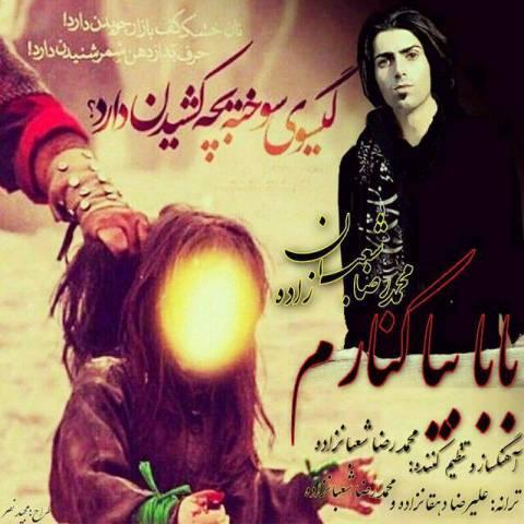 دانلود آهنگ محمدرضا شعبان زاده به نام بابا بیا کنارم