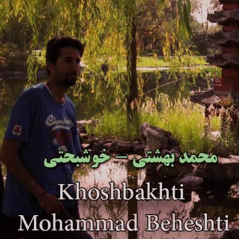 دانلود آهنگ محمد بهشتی به نام خوشبختی