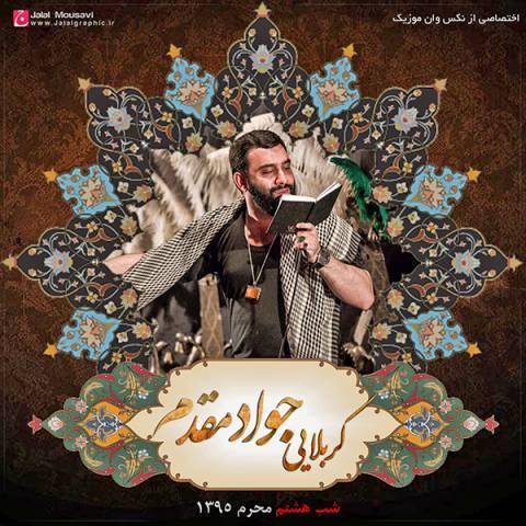 دانلود مداحی جواد مقدم به نام شب هشتم محرم 95