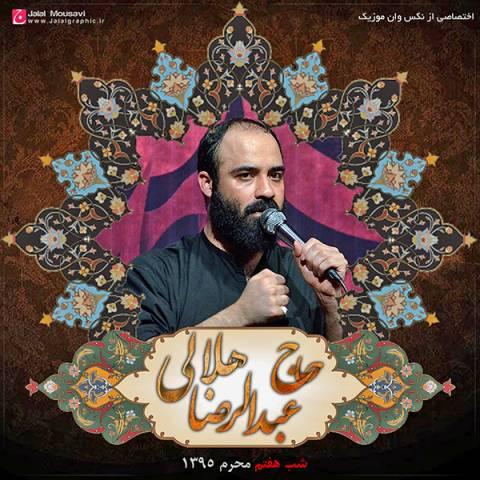دانلود مداحی عبدالرضا هلالی به نام شب هفتم محرم 95