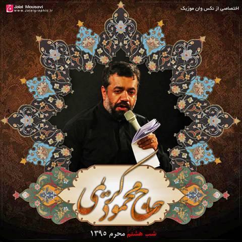 دانلود مداحی محمود کریمی به نام شب هشتم محرم 95
