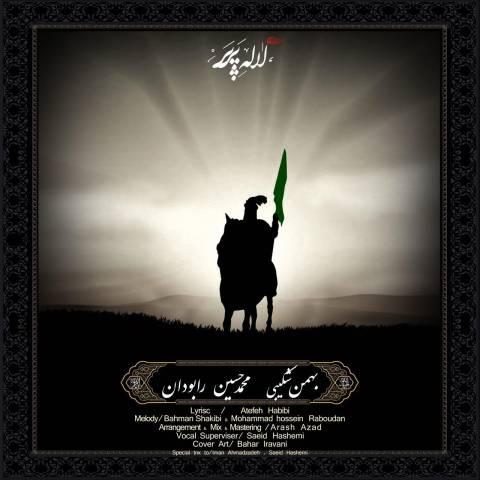 دانلود آهنگ بهمن شکیبی و محمدحسین رابودان به نام لاله پر پر