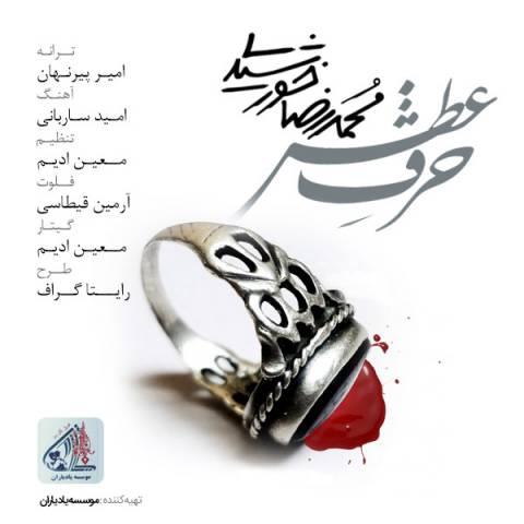 دانلود آهنگ محمدرضا خورشیدی به نام حرف آتش