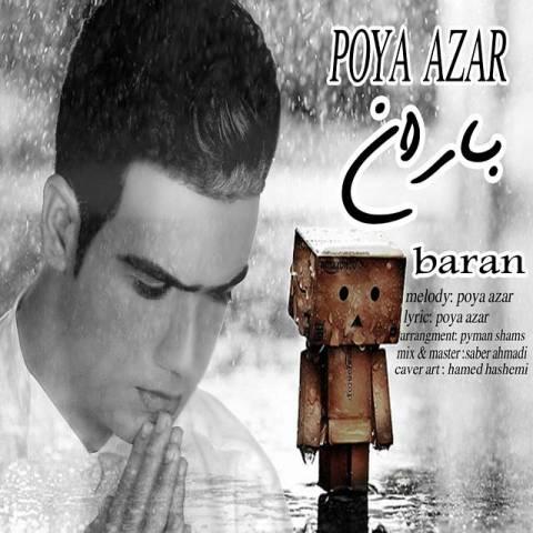 دانلود آهنگ پویا آذر به نام باران