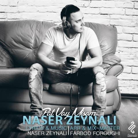 ناصر زینلی پات وای میسم، دانلود آهنگ جدید ناصر زینلی پات وای میسم + متن ترانه