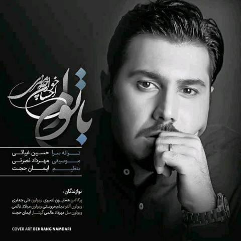 Image result for عکس هایی از احسان خواجه امیری در اهنگ با توام