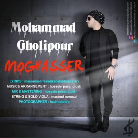 دانلود آهنگ محمد قلی پور به نام مقصر