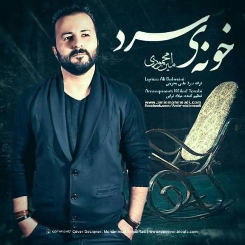 دانلود آهنگ امین محمودی به نام خونه ی سرد