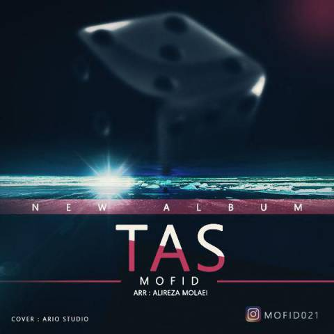 دانلود آلبوم مفید به نام تاس