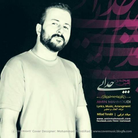 دانلود آهنگ امین محمودی به نام جدایی