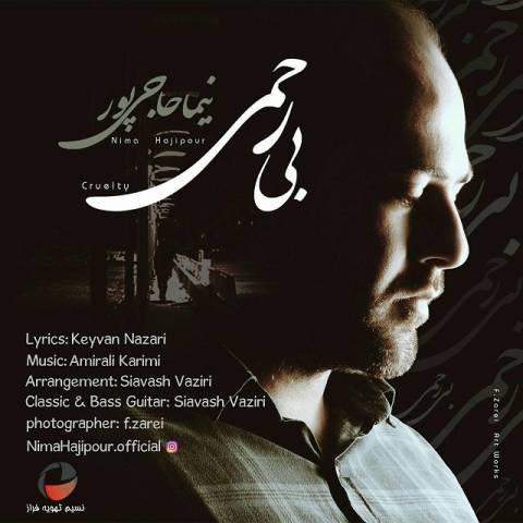 دانلود آهنگ نیما حاجی پور به نام بی رحمی
