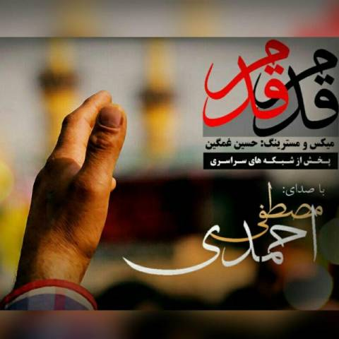 دانلود آهنگ مصطفی احمدی به نام قدم قدم