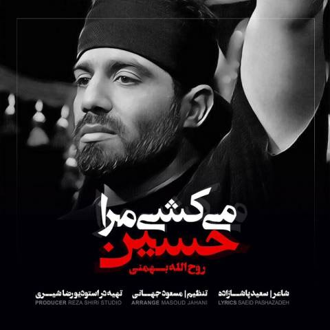 دانلود آهنگ روح الله بهمنی به نام میکشی مارا حسین