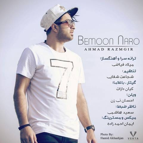 دانلود آهنگ احمد رزم گیر به نام بمون نرو