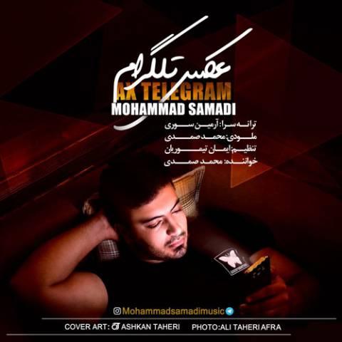 دانلود آهنگ محمد صمدی به نام عکس تلگرام