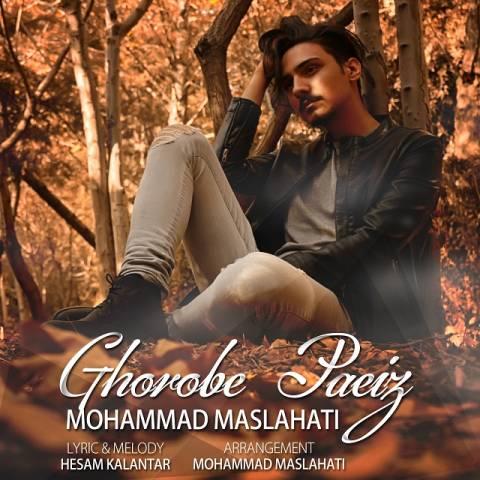 دانلود آهنگ محمد مصلحتی به نام غروب پاییز