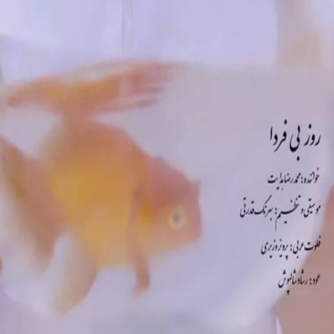 دانلود موزیک ویدئو محمدرضا هدایت به نام روز بی فردا