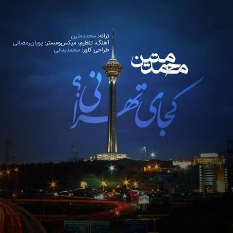 دانلود آهنگ محمد متین به نام کجای تهرانی