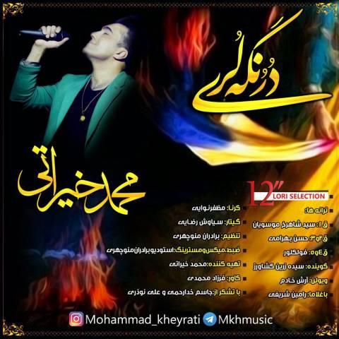دانلود آهنگ محمد خیراتی به نام درنگه لری