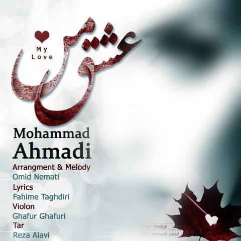 دانلود آهنگ محمد احمدی به نام عشق من