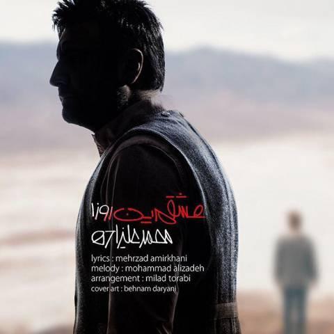 محمد علیزاده عشقم این روزا | دانلود آهنگ محمد علیزاده به نام عشقم این روزا