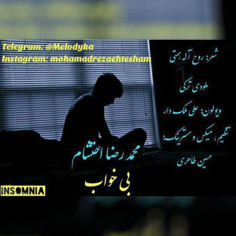 دانلود آهنگ محمدرضا احتشام به نام بی خواب