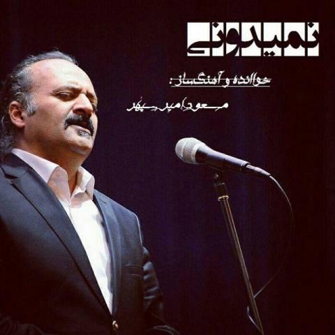 دانلود آهنگ مسعود امیر سپهر به نام نمیدونی