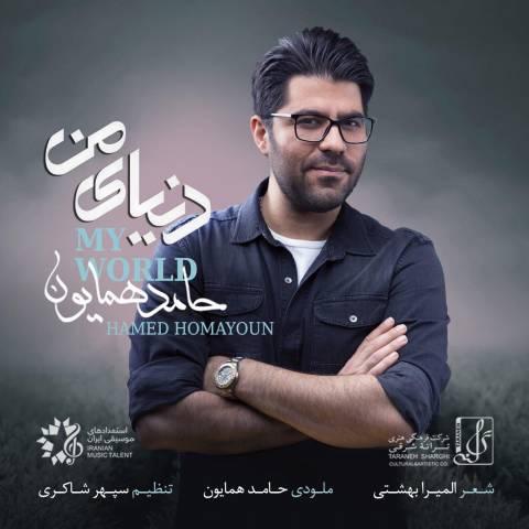 متن اهنگ جدید حامد همایون به نام دنیای من