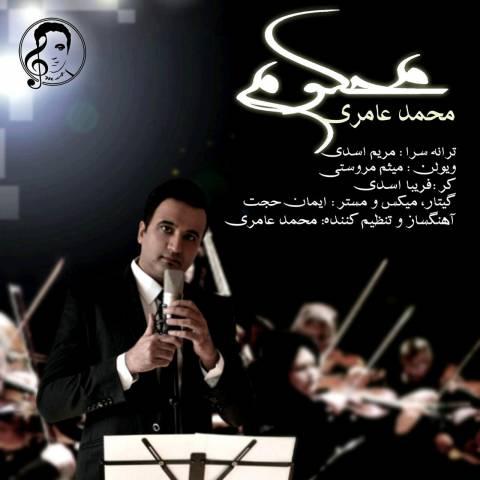دانلود آهنگ محمد عامری به نام محکوم