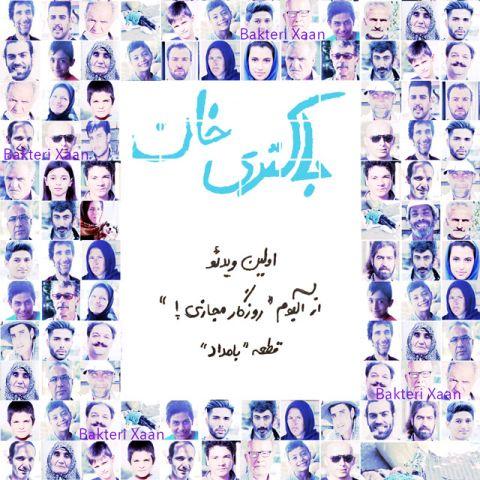 دانلود موزیک ویدئو باکتری خان به نام بامداد