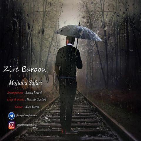 دانلود آهنگ مجتبی صفری به نام زیر بارون