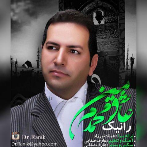 دانلود آهنگ رانیک به نام من عاشق محمدم