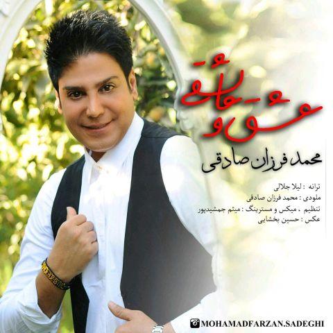 دانلود آهنگ محمد فرزان صادقی به نام عشق و عاشقی