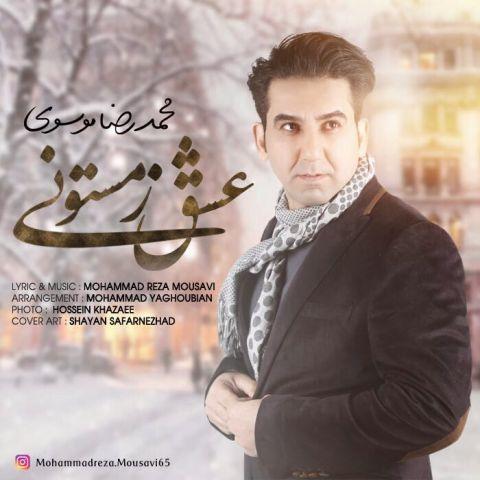 دانلود آهنگ محمدرضا موسوی به نام عشق زمستونی