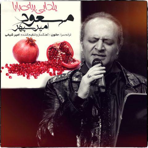 دانلود آهنگ مسعود امیر سپهر به نام یلدایی برای بابا