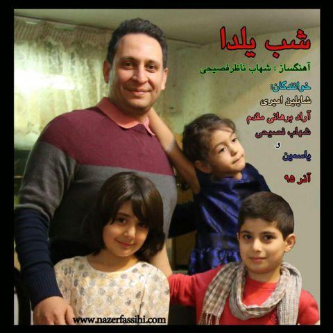 دانلود موزیک ویدئو شهاب فصیحی به نام شب یلدا