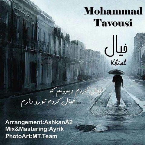 دانلود آهنگ محمد طاوسی به نام خیال