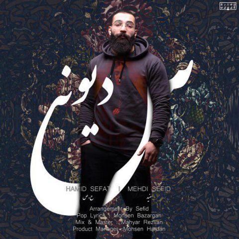 متن اهنگ جدید حمید صفت به نام دیونس