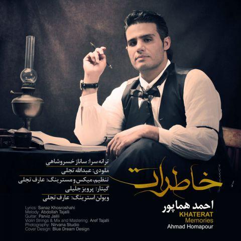 دانلود آهنگ احمد هماپور به نام خاطرات